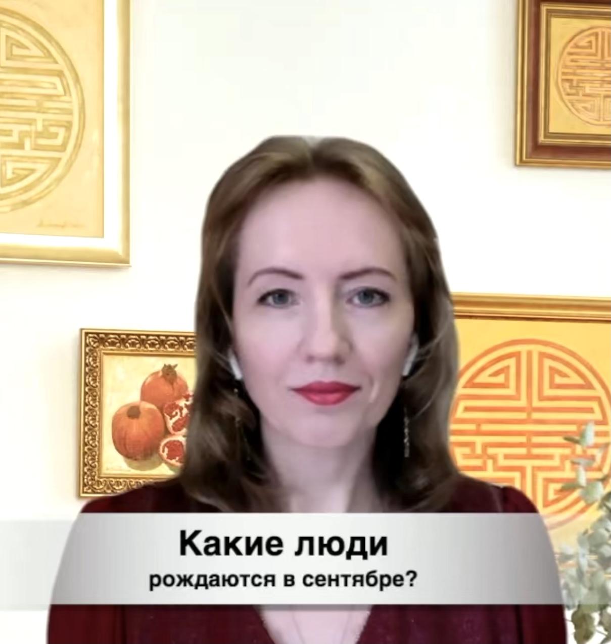 Астрология с Миланой Минаевой • Milana.Ru