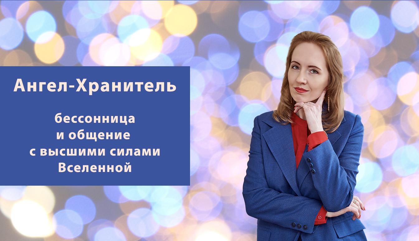 Ангел-Хранитель • Milana.Ru