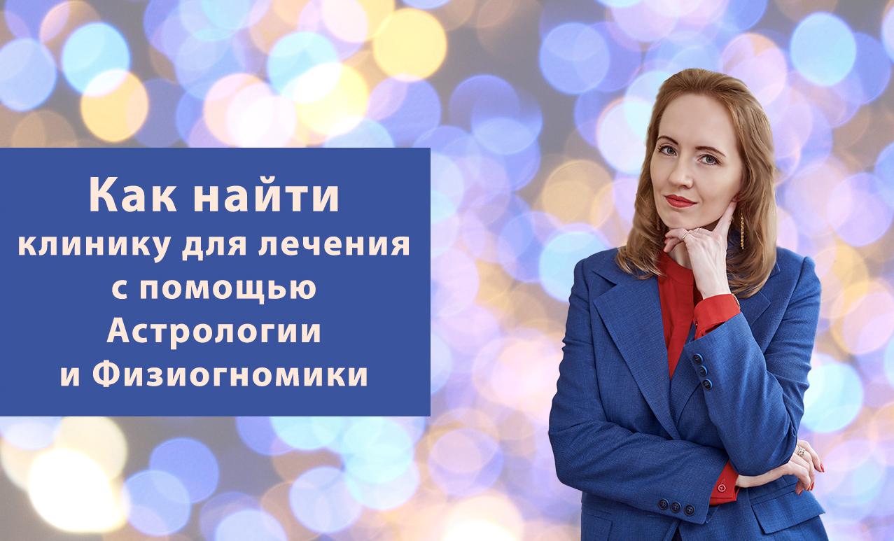 Как найти клинику по Астрологии и Физиогномике • Milana.Ru