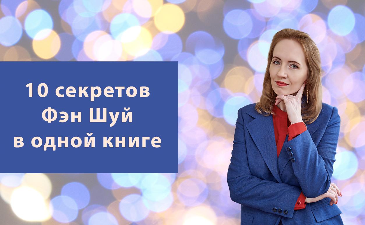 10 секретов Фэн Шуй в одной книге • Milana.Ru