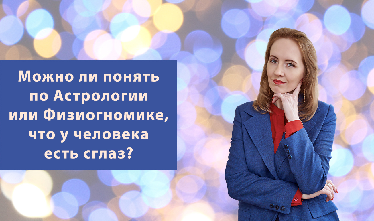 Сглаз - как увидеть • Milana.Ru
