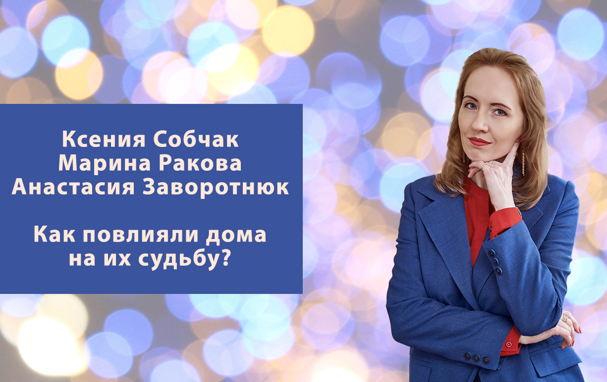 Влияние Фэншуй • Milana.Ru