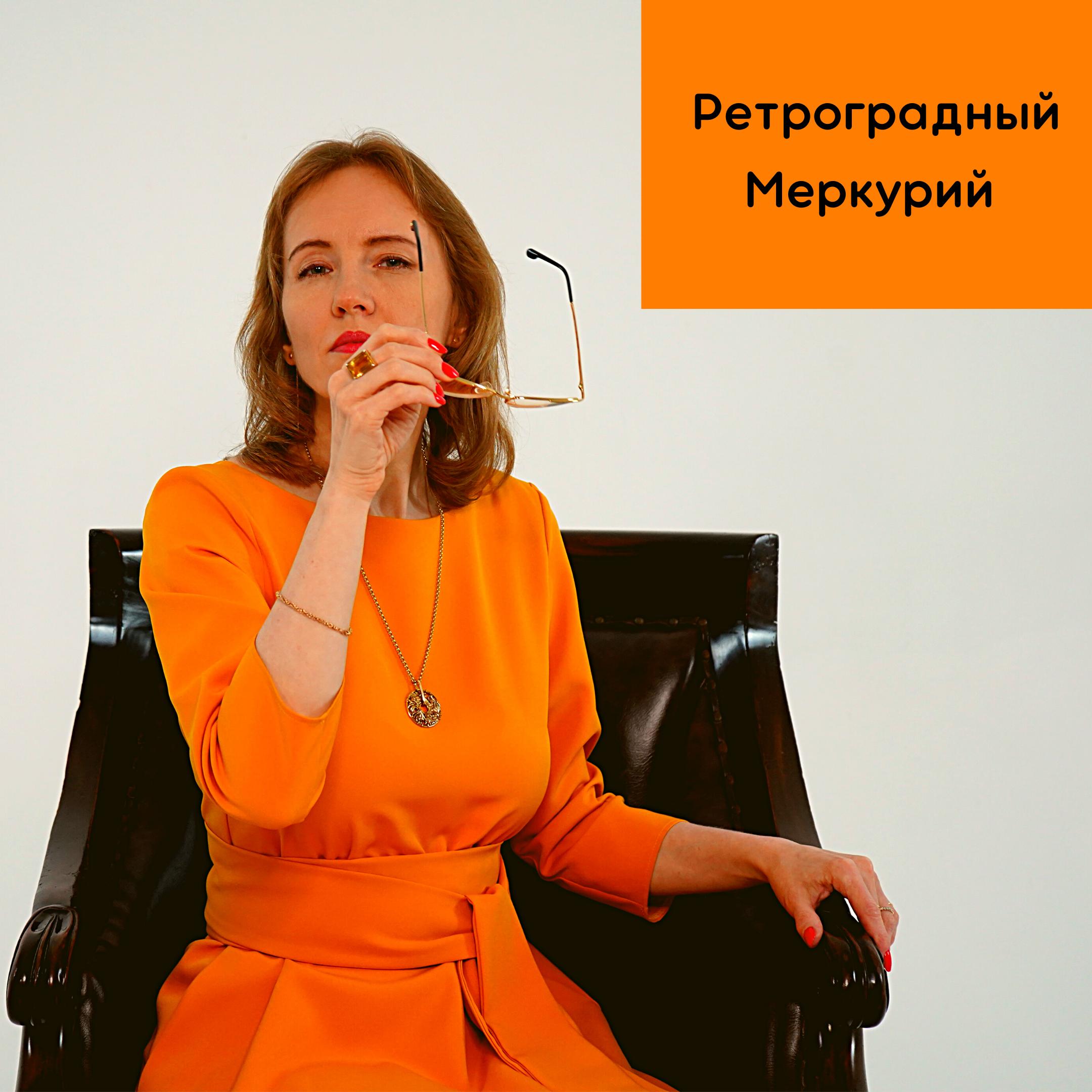 Ретроградный Меркурий - советы • Milana.Ru