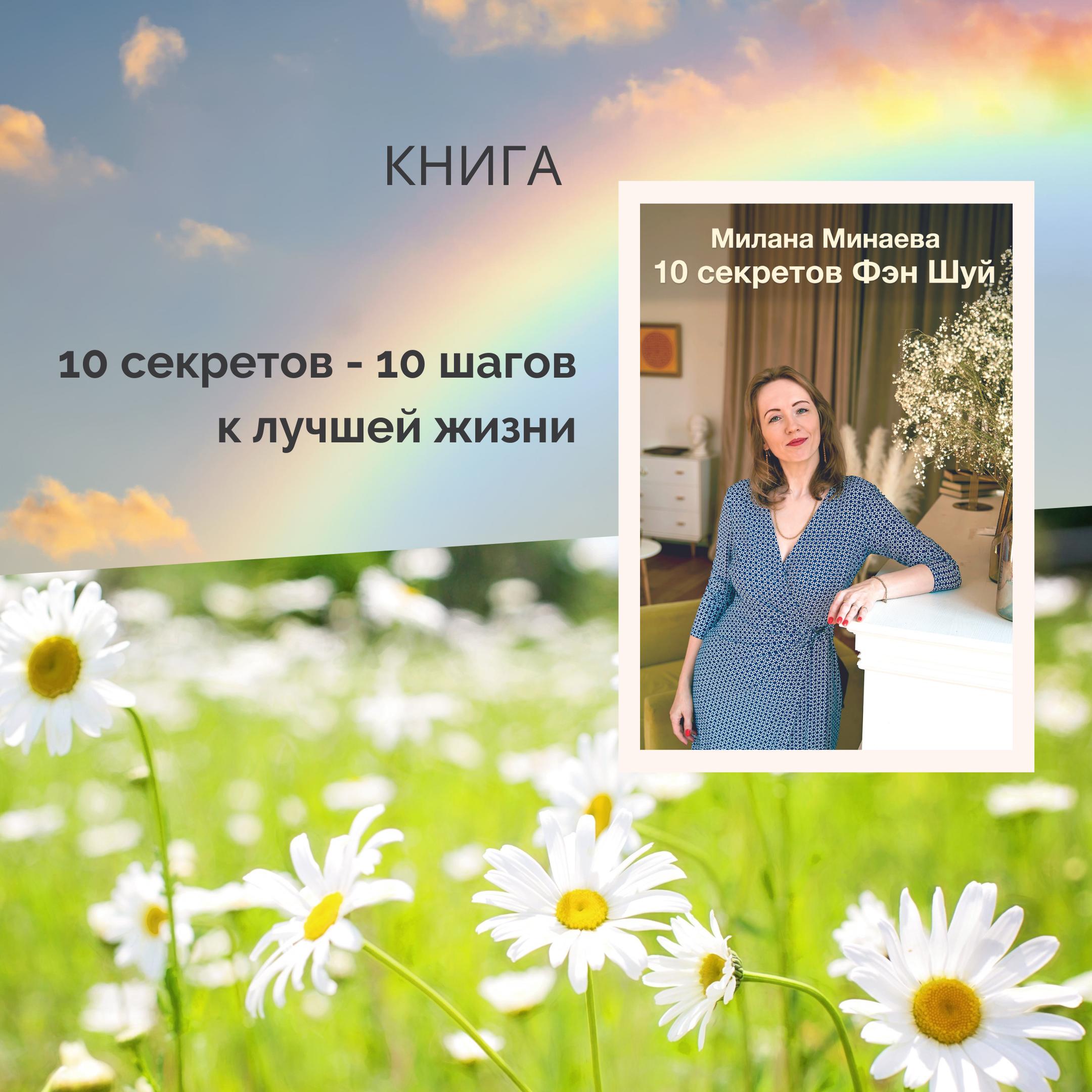 10 секретов Фэн Шуй • Milana.Ru