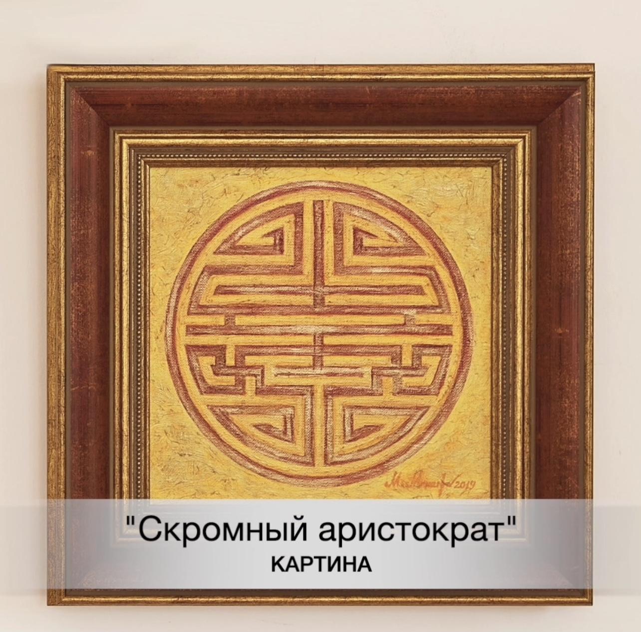"Картина ""Скромный аристократ"" • Милана Минаева • Milana.Ru"