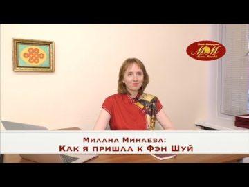 Милана Минаева: как я пришла к Фэн Шуй