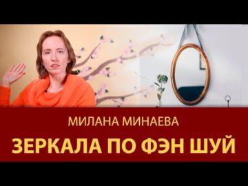 Правило Фэн Шуй 2: Зеркала по Фэн Шуй - Мастер Фэн Шуй Милана Минаева