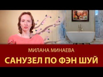 Правило Фэн Шуй 7: Санузел по Фэн Шуй - Мастер Фэн Шуй Милана Минаева