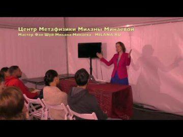 Милана Минаева: Лекция о Фэн Шуй