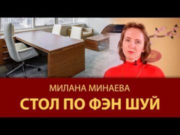 Правило Фэн Шуй 9: Стол по Фэн Шуй - Мастер Фэн Шуй Милана Минаева