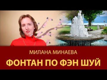 Правило Фэн Шуй 11: Фонтан по Фэн Шуй - Мастер Фэн Шуй Милана Минаева