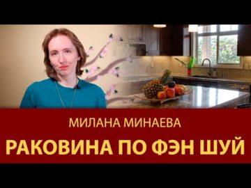 Правило Фэн Шуй 3: Раковина по Фэн Шуй - Мастер Фэн Шуй Милана Минаева