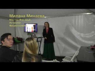 Лекция об Астрологии и Физиогномике - часть 1