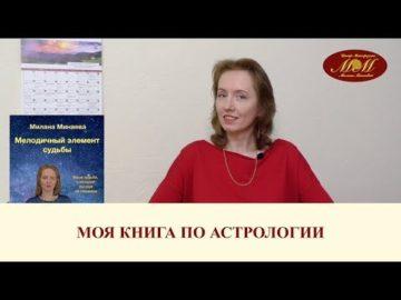 Книга об астрологии с реальными советами для жизни