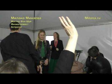 Милана Минаева: Физиогномика - анализ лиц участников семинара
