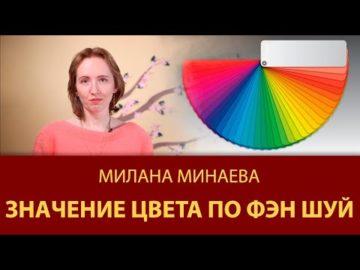 Правило Фэн Шуй 13: Значение цвета по Фэн Шуй - Мастер Фэн Шуй Милана Минаева