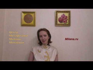 Астрологический прогноз на 2019 год по знакам Зодиака от Миланы Минаевой